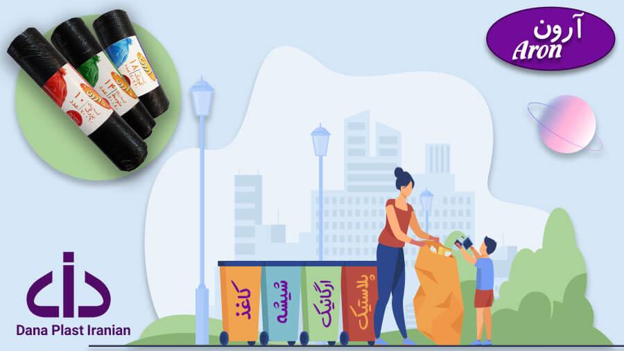 کیفیت کیسه زباله