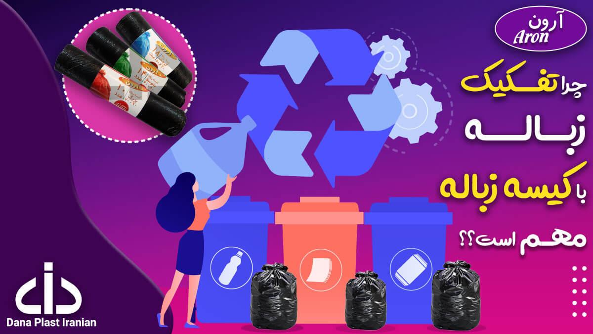 چرا تفکیک زباله با کیسه زباله مهم است