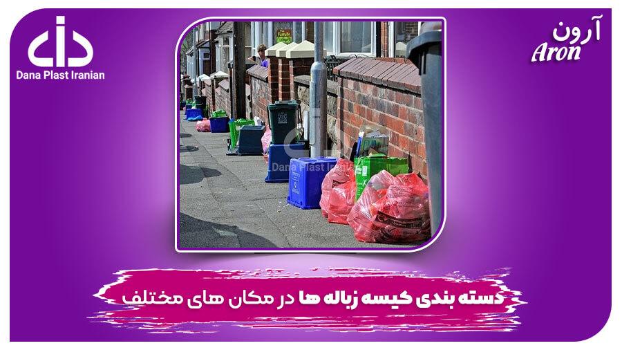 دسته بندی کیسه زباله ها در مکان های مختلف