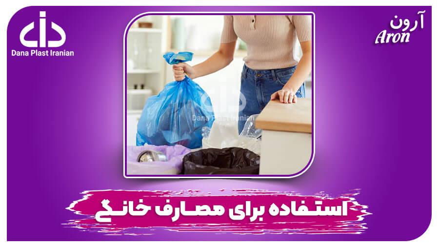 استفاده برای مصارف خانگی